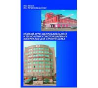 Краткий курс материаловедения и технологии конструкционных материалов для строительства