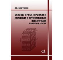 Основы проектирования каменных и армокаменных конструкций (в вопросах и ответах).