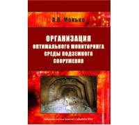 Организация оптимального мониторинга среды подземного сооружения