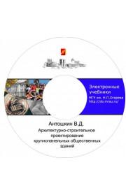 Архитектурно-строительное проектирование крупнопанельных общественных зданий