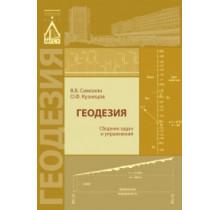 Геодезия: сборник задач и упражнений. 3-е изд.
