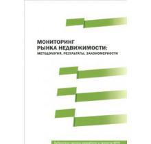 Мониторинг рынка недвижимости: методология, результаты, закономерности