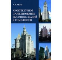 Архитектурное проектирование высотных зданий и комплексов
