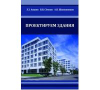 Проектируем здания