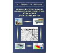 Инженерно-геологические и инженерно-геотехнические изыскания в строительстве