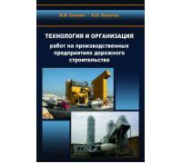 Технология и организация работ на производственных предприятиях дорожного строительства.