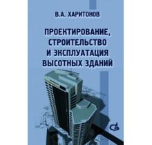 Проектирование, строительство и эксплуатация высотных зданий. Издание 2-ое, стереотипное