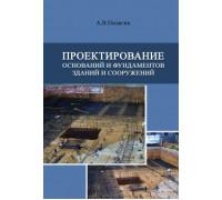 Проектирование оснований и фундаментов зданий и сооружений