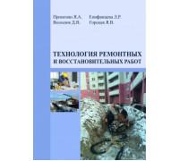 Технология ремонтных и восстановительных работ