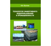Технология эффективного водопользования в промышленности