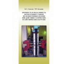 Прочность и податливость штепсельных стыков железобетонных колонн при действии статистических и сейсмических нагрузок