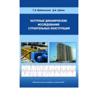 Натуральные динамические исследования строительных конструкций жилых и общественных зданий