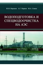 Водоподготовка и спецводоочистка на АЭС