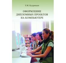 Оформление дипломных проектов на компьютере
