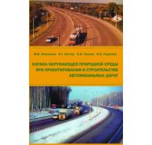 Охрана окружающей природной среды при проектировании и строительстве автомобильных дорог.  Пер
