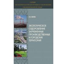 Экологическое оздоровление загрязненных производственных и городских территорий