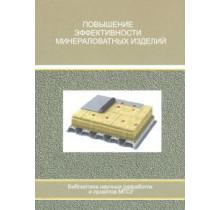 Повышение эффективности минераловатных изделий