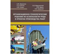 Организационно-технологические решения по безопасности труда в проектах производства работ