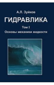 Гидравлика Т.1. Основы механики жидкости