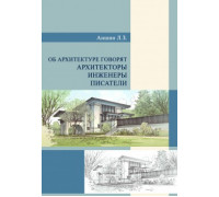 Об архитектуре говорят архитекторы, инженеры, писатели