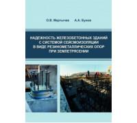 Надежность железобетонных зданий с системой сейсмоизоляции в виде резинометалличеких опор при землетрясении
