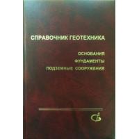 Справочник геотехника. Основания, фундаменты и подземные сооружения: издание второе, дополненное и переработанное