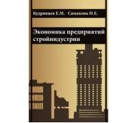 Экономика предприятий стройиндустрии