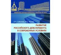 Развитие российского делелопмента в современных условиях